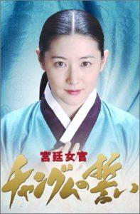 韓国時代劇『宮廷女官チャングムの誓い』