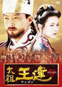 太祖王建(テジョワンゴン)