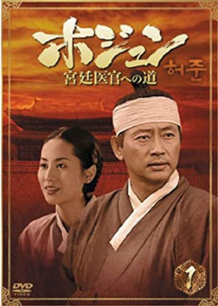 『ホジュン 宮廷医官への道』