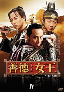 善徳女王 DVD-BOX IV <ノーカット完全版