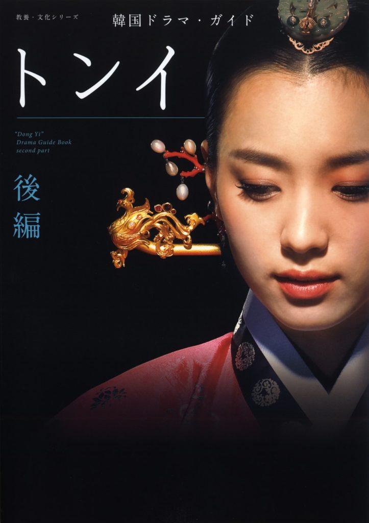 韓国ドラマ・ガイド トンイ 後編 (教養・文化シリーズ)