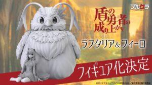 「盾の勇者の成り上がり」より「ラフタリア&フィーロ」フィギュア化決定!!