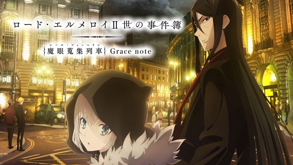 テレビアニメ『ロード・エルメロイII世の事件簿 -魔眼蒐集列車 Grace note-』