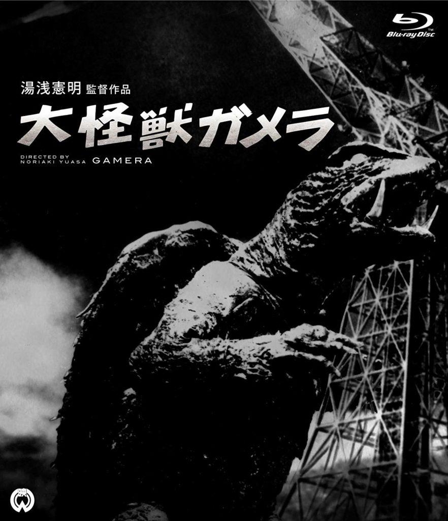 『大怪獣ガメラ』(監督:湯浅憲明)
