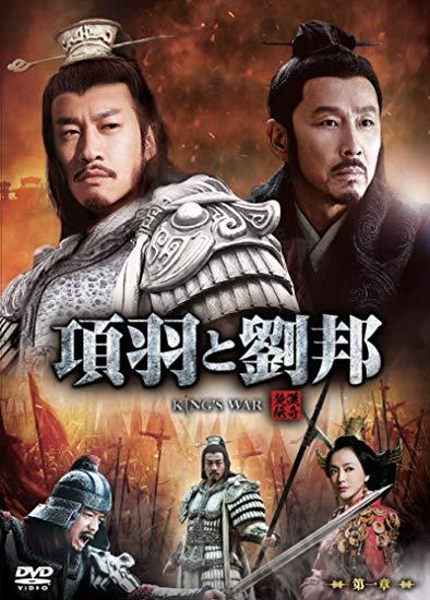 『項羽と劉邦 King's War』