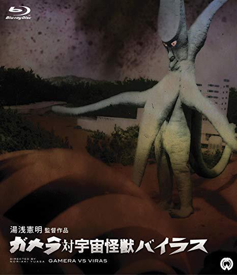『ガメラ対宇宙怪獣バイラス』(監督:湯浅憲明)
