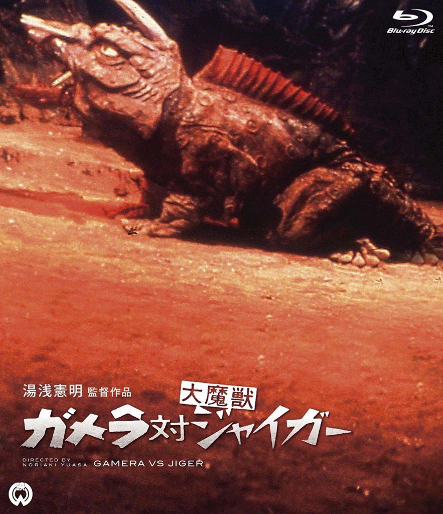 『ガメラ対大魔獣ジャイガー』(監督:湯浅憲明)
