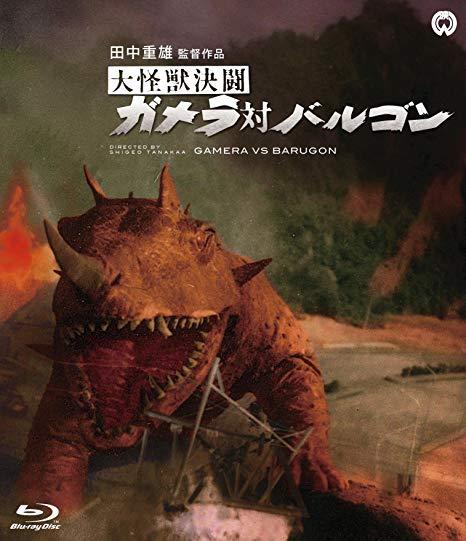 『大怪獣決闘 ガメラ対バルゴン』(監督:田中重雄、特撮監督:湯浅憲明)