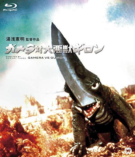 『ガメラ対大悪獣ギロン』(監督:湯浅憲明)