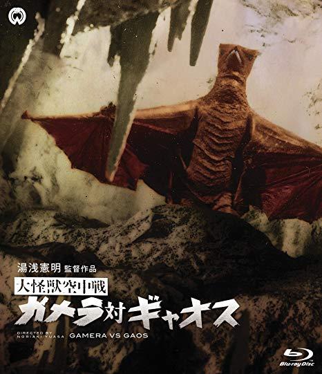 『大怪獣空中戦 ガメラ対ギャオス』(監督:湯浅憲明)