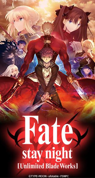テレビアニメ『Fate/stay night [Unlimited Blade Works]』(1期/2期)