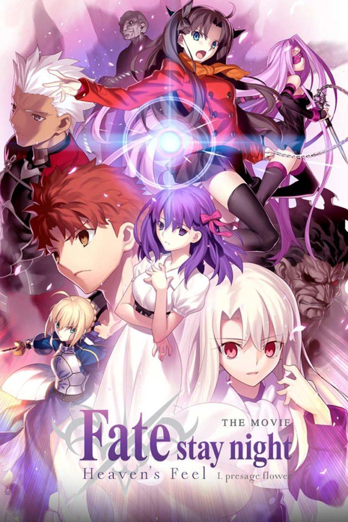 劇場アニメ『Fate/stay night [Heaven's Feel] I.presage flower 』第一章:2017年10月14日