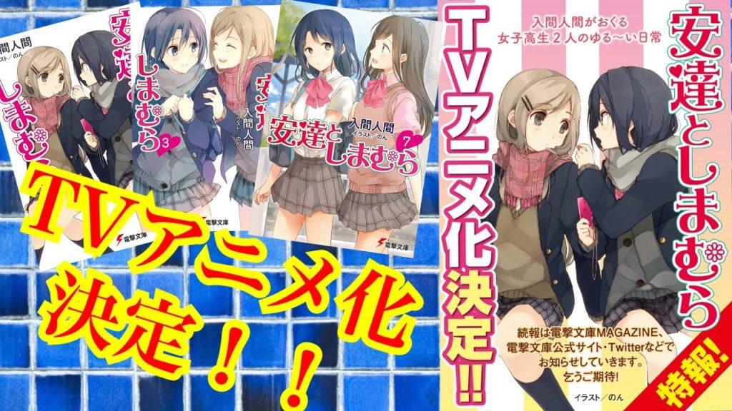 2人の女子高生のゆる~い日常が描かれる電撃文庫の人気作品『安達としまむら』TVアニメ化決定!