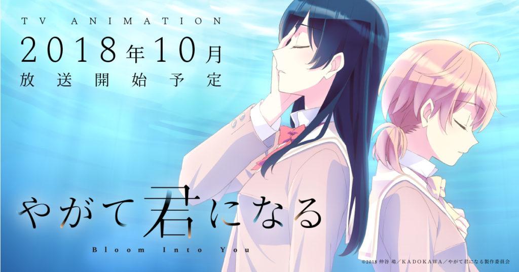 TVアニメ『やがて君になる』
