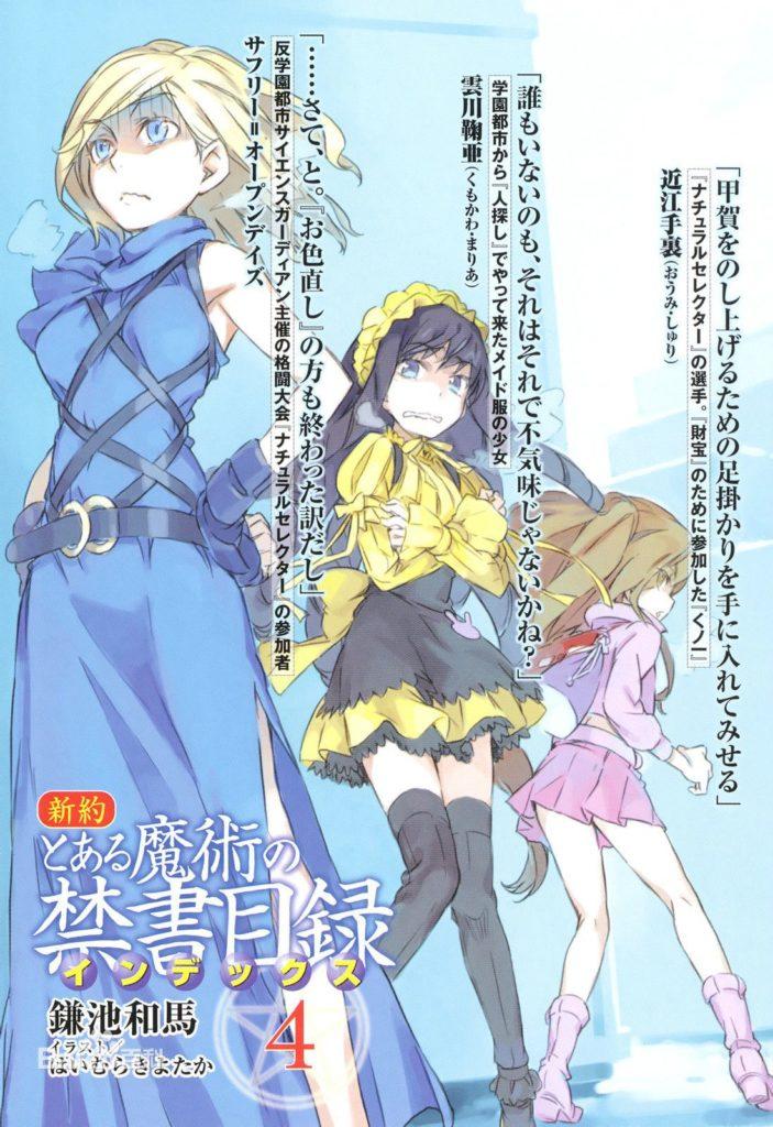 雲川鞠亜(くもかわまりあ)は、「新約とある魔術の禁書目録」の登場人物の1人。初出は新約2巻。繚乱家政女学校に所属する少女で、雲川芹亜の妹。