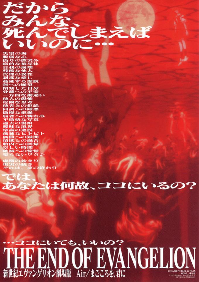 「新世紀エヴァンゲリオン劇場版 Air/まごころを、君に」(1997年)では、世界が破滅して、シンジとアスカだけが生き残った。
