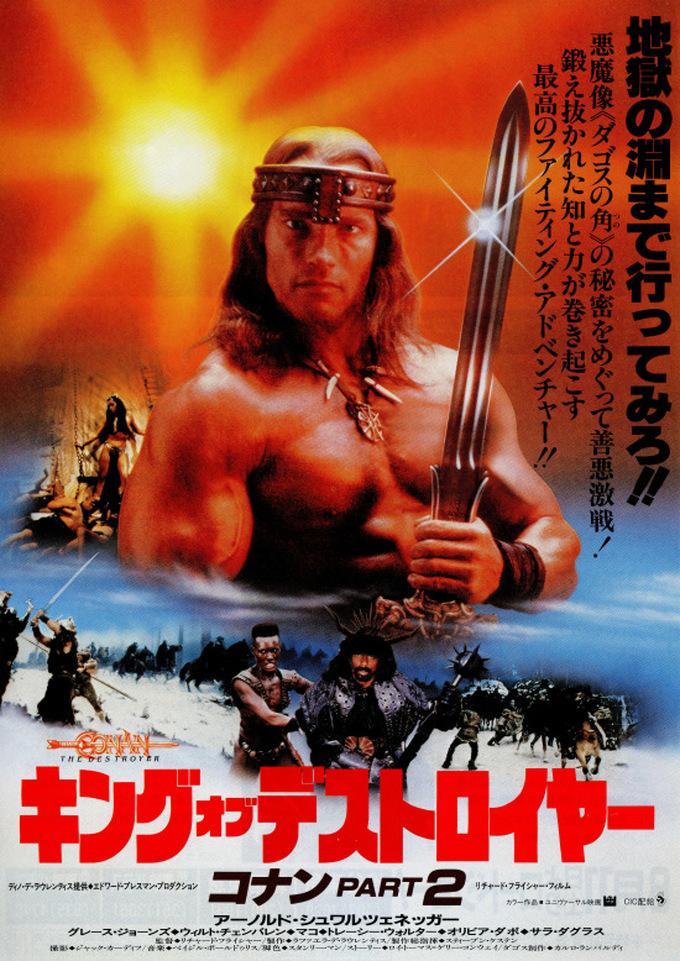 「コナン・ザ・グレート」に次ぐシリーズ第2弾「キング・オブ・デストロイヤー/コナンPART2」(1984年)