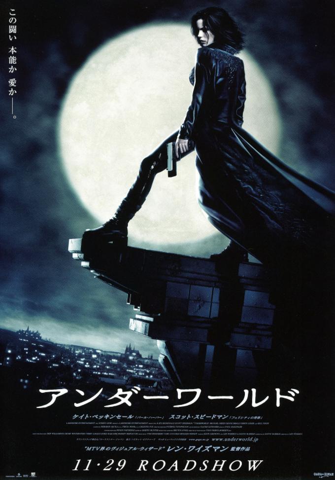 吸血鬼<ヴァンパイア>と狼男族<ライカン>の壮絶な闘いを軸に、ヴァンパイアのヒロインと人間の青年との禁断の恋を描いたゴシック・サイバー・アクション「アンダーワールド」(2003年)