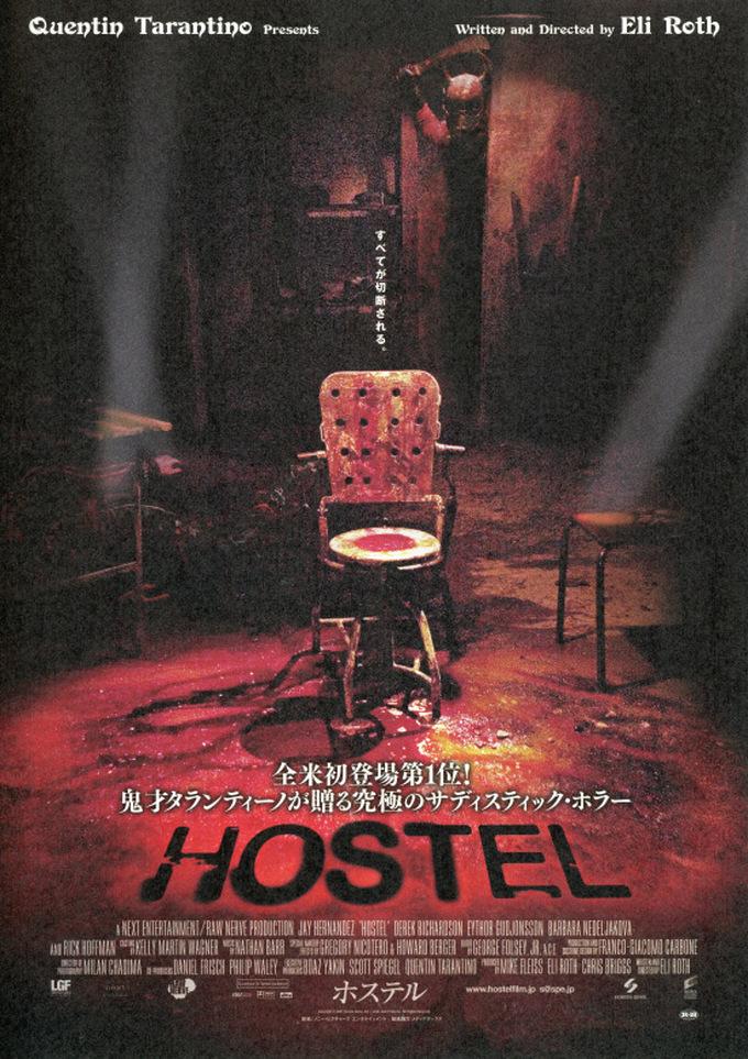 ホステル(2005年)は、見知らぬ街を訪れた若者たちが、次々と失踪し、むごたらしく拷問され殺されていく様を追う「トーチャーポルノ(拷問ポルノ)」と呼ばれる、残酷シーンに特化したジャンルの作品の代表格。