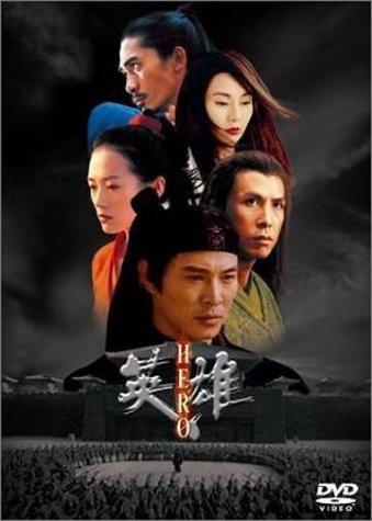 『HERO』(2002年の武侠映画)