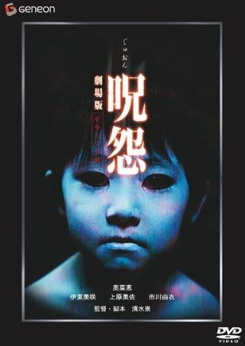 呪怨 劇場版(2003年)