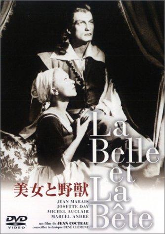 ジャン・コクトーによる不朽の名作「美女と野獣」(1946年)