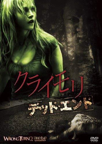 森の中に潜む謎の怪物(人食い一族)の恐怖を描いた人気ホラーシリーズ『クライモリ』シリーズ
