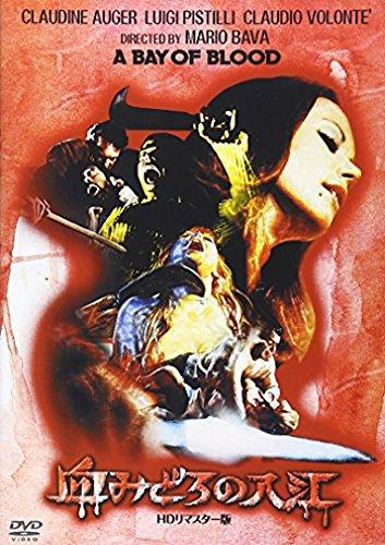 スラッシャー映画の原点「血みどろの入江」(1971年)