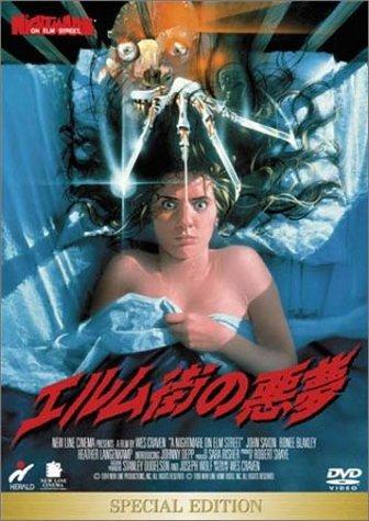 スラッシャー映画の記念碑的作品「エルム街の悪夢」(1984年)
