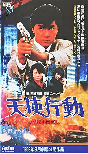 『天使行動』1987年