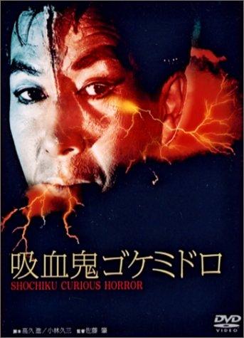 クエンティン・タランティーノを始め、数々のホラー映画やSF映画に影響を与えたSFホラーの傑作「吸血鬼ゴケミドロ」(1968年)