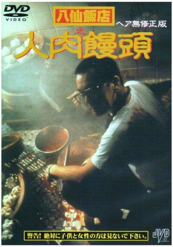 八仙飯店之人肉饅頭(1993年)は、マカオで実際に起きた、料理店の一家を惨殺しその人肉を饅頭にして客に出していたという驚嘆すべき事件を基にした香港残酷映画の金字塔。