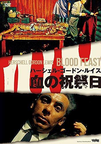 「血の祝祭日」(1963年)は、エジプトの女神を甦らせるために次々と若い女性を惨殺し臓物を生贄に捧げる料理店主の恐怖を描いた世界初のスプラッタ映画。