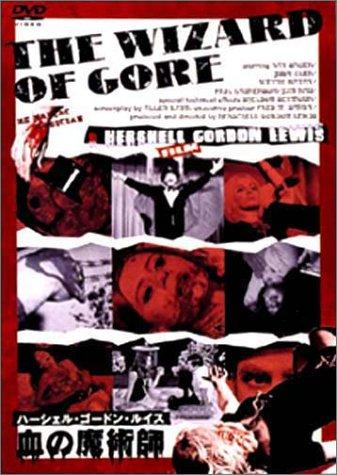 謎が謎を呼ぶオカルト・ミステリー色のスプラッター映画の原点にして最高峰「血の魔術師」(1972年)