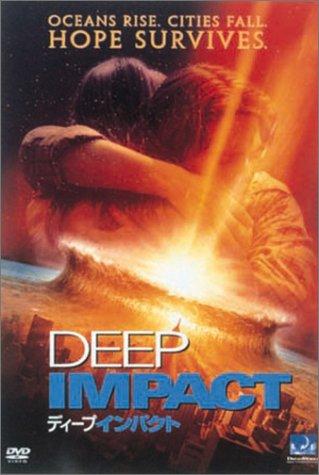 地球滅亡の危機を壮大なスケールで描いた終末SFの名作「ディープインパクト」(1998年)