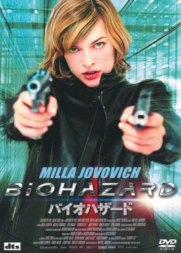 SFアクションホラー、ゾンビ映画の金字塔「バイオハザード」(2002年)