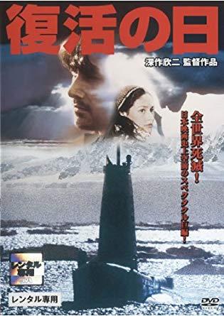 小松左京の「復活の日」(1980年)研究所から盗まれた猛毒ウイルスMM88という細菌兵器によって、人類は絶滅の危機に瀕する。