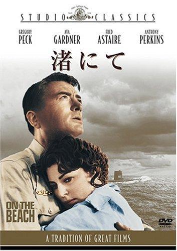 """「世界の終末」映画の代表作「渚にて」(1959年)は、終末に直面した人々の緩やかな最期を描いた """"人類滅亡モノ"""" の金字塔的作品。"""
