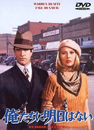 『俺たちに明日はない』(1967年)は世界恐慌時代の実在の銀行強盗である「ボニーとクライド」の壮絶な青春を描いた。