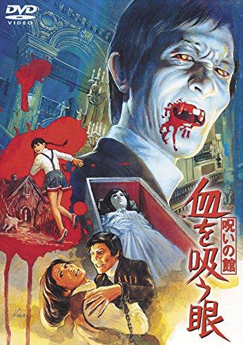 呪いの館 血を吸う眼(1971年)