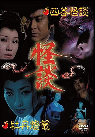 「牡丹燈籠」や「四谷怪談」といった古典怪談にオリジナルのストーリーと演出を加えて映像化したTV時代劇シリーズ