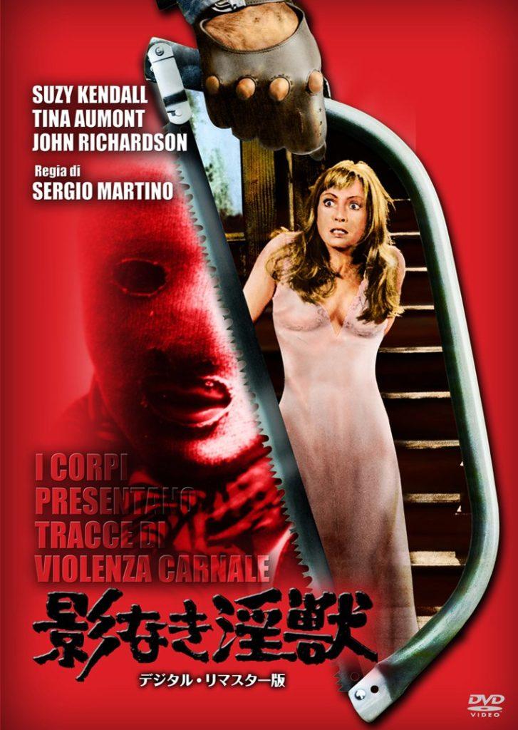 イタリアのエロスとバイオレンスを追求したホラー映画のジャンルである「ジャッロ映画」の名作「影なき淫獣」は、スラッシャー・ムービーの元祖的な存在と評されるサスペンスホラー映画。