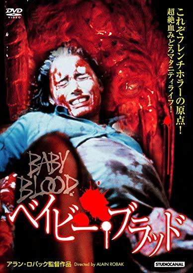 「ベイビー・ブラッド」(1990年)は、『マーターズ』『ハイテンション』『屋敷女』といった容赦のないフレンチ・ゴア路線の先駆け的な映画といえる。