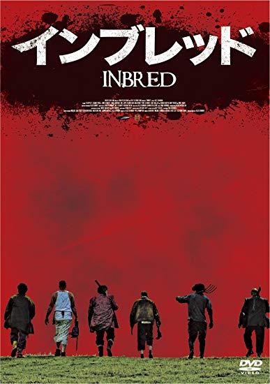 インブレッド(2013年)