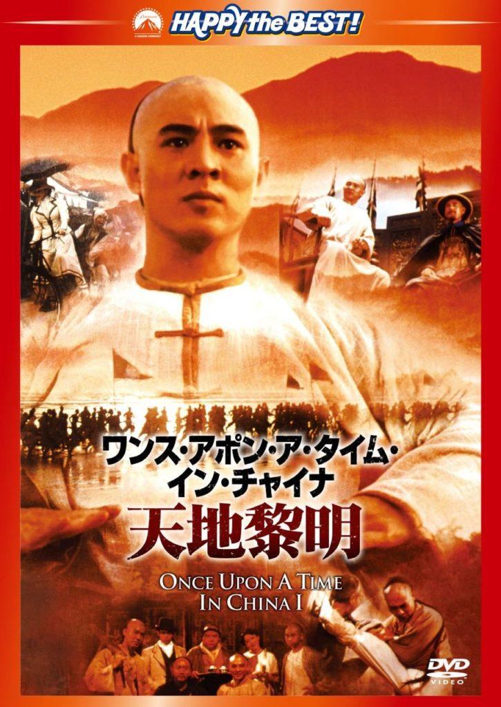 ワンス・アポン・ア・タイム・イン・チャイナ/天地黎明(1991年)