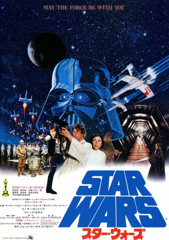 70年代のSF映画ブームを巻き起こした『スター・ウォーズ』(1977年)