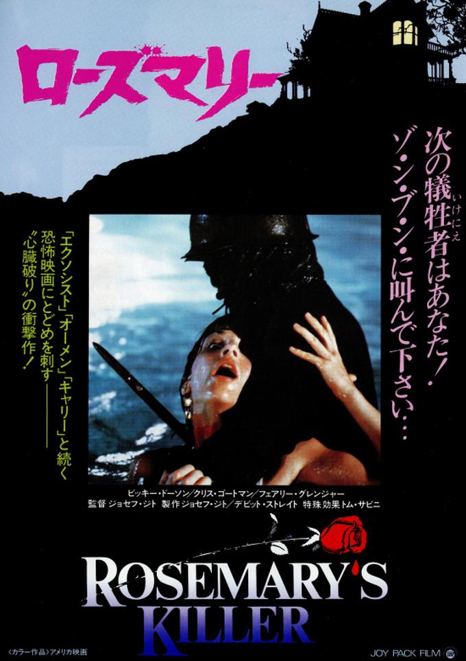 『ローズマリー(THE PROWLER)』は、80年代のスラッシャー映画を代表する傑作ホラー。見所は、トム・サヴィーニによるメカニカルプロップと生身の人間への特殊メイクを巧みに使い分けた残酷描写。