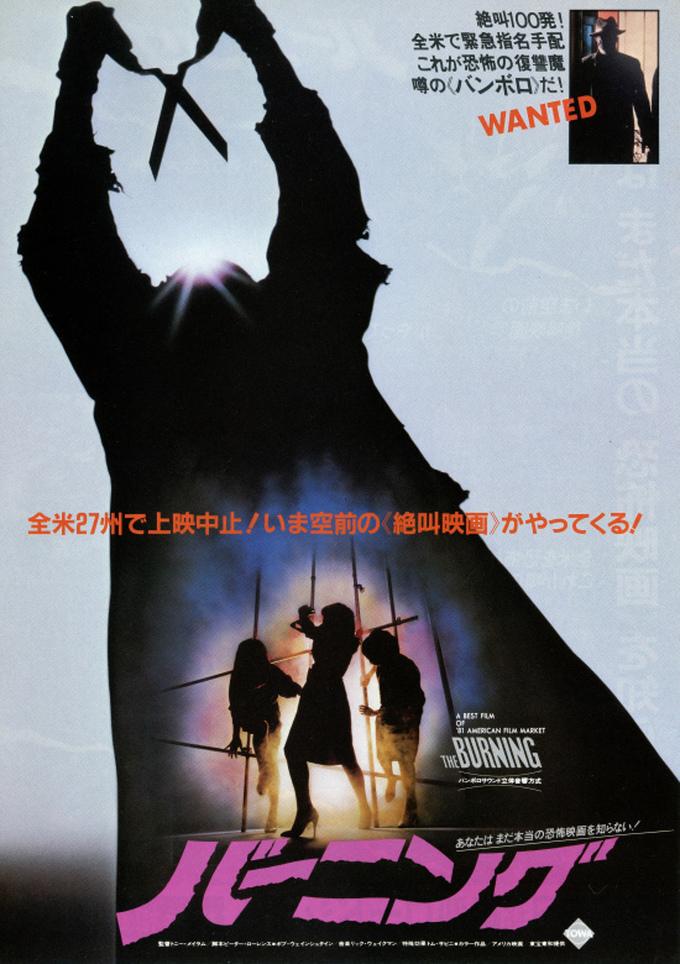 バーニング (1981年)学生たちで賑わうキャンプ場に出現した殺人鬼。巨大なハサミを武器に若者たちは次々と犠牲になって行く……。