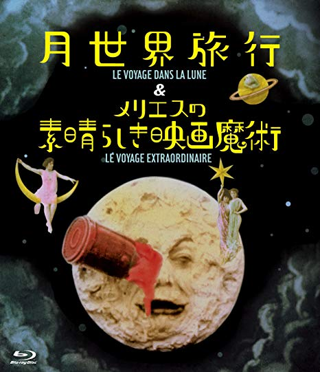 かつてない美しさで復元された『月世界旅行』カラー版