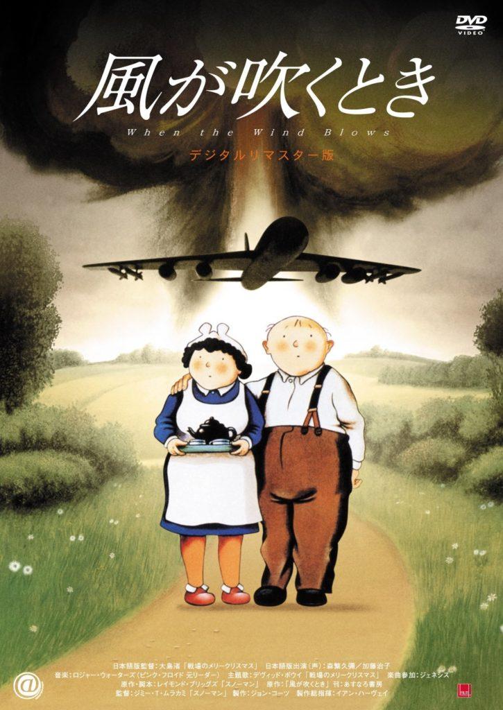 核戦争の恐怖を描いた不朽の名作アニメーション『風が吹くとき』(1986年)